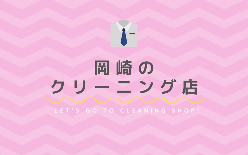 岡崎のおすすめクリーニング店