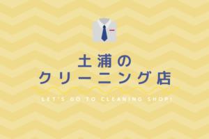 土浦のおすすめクリーニング店