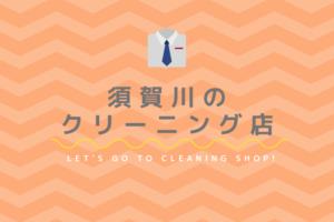 須賀川のおすすめクリーニング店