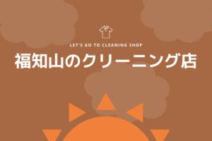 福知山のおすすめクリーニング店