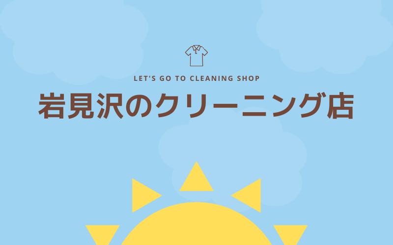 岩見沢のおすすめクリーニング店