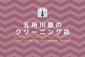 五所川原のおすすめクリーニング店