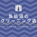 気仙沼のおすすめクリーニング店