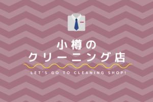 小樽のおすすめクリーニング店