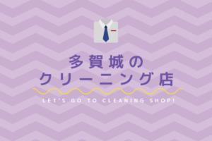 多賀城のおすすめクリーニング店