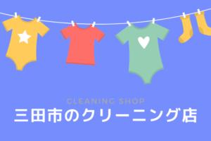 三田市のおすすめクリーニング店