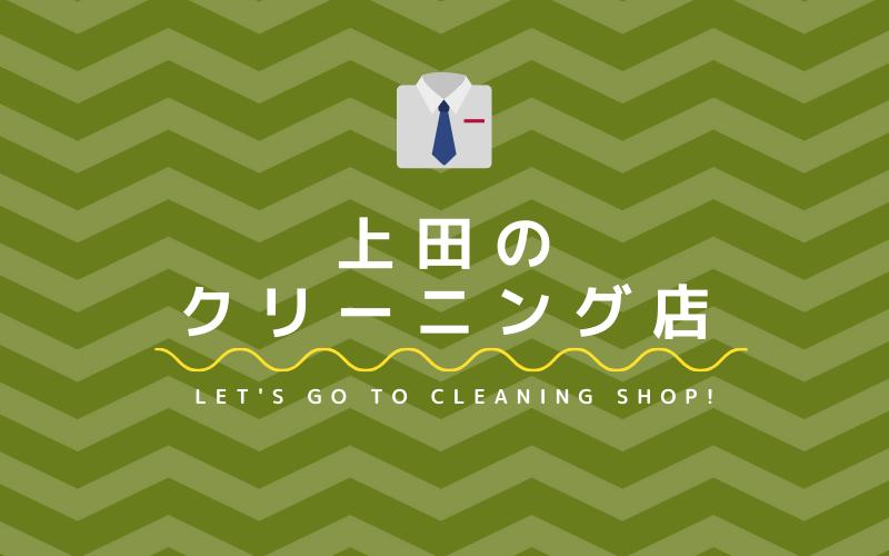 上田のおすすめクリーニング店