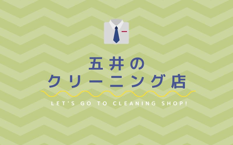 五井のおすすめクリーニング店