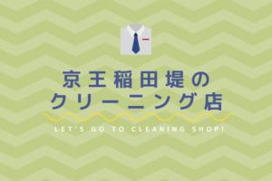 京王稲田堤のおすすめクリーニング店