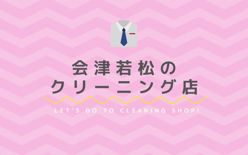会津若松のおすすめクリーニング