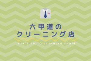六甲道のおすすめクリーニング店