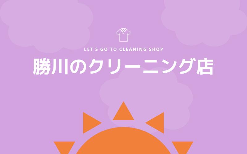 勝川のおすすめクリーニング店