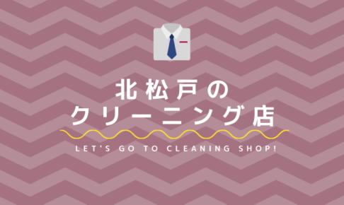 北松戸のおすすめクリーニング店