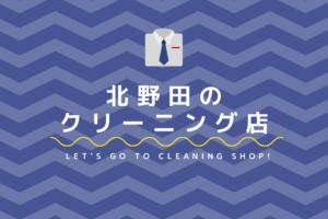 北野田のおすすめクリーニング店