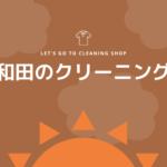 十和田のおすすめクリーニング店