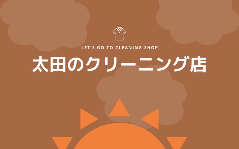 太田のおすすめクリーニング店