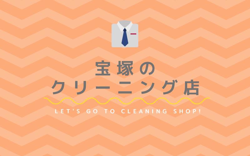 宝塚のおすすめクリーニング店