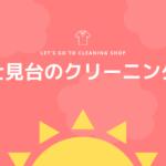 富士見台のおすすめクリーニング