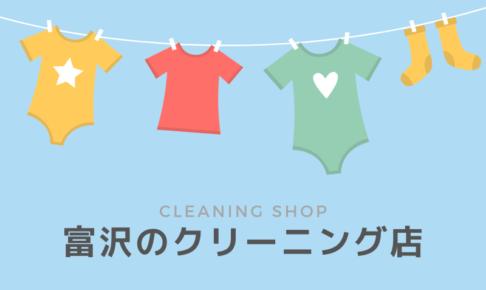 富沢のおすすめクリーニング店