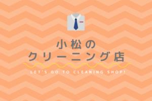 小松のおすすめクリーニング店