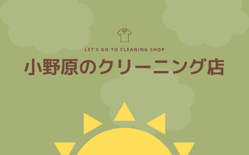 小野原のおすすめクリーニング店