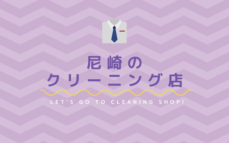 尼崎のおすすめクリーニング店