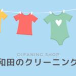 岸和田のおすすめクリーニング店