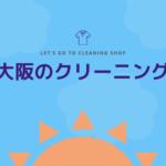 東大阪のおすすめクリーニング店