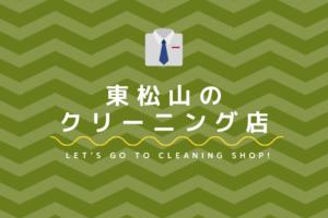 東松山のおすすめクリーニング店