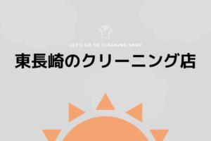 東長崎のおすすめクリーニング