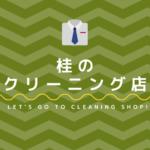 桂のおすすめクリーニング店