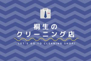 桐生のおすすめクリーニング店