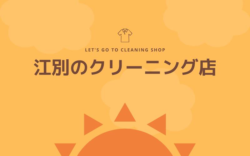 江別のおすすめクリーニング店