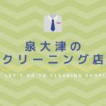 泉大津のおすすめクリーニング店