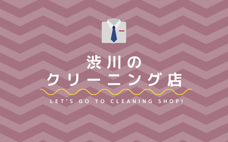 渋川のおすすめクリーニング店