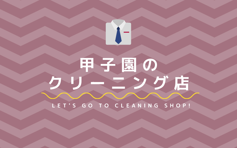 甲子園のおすすめクリーニング店