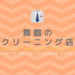 舞鶴のおすすめクリーニング店