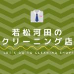 若松河田のおすすめクリーニング