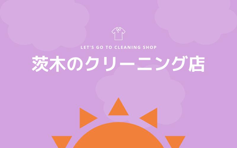 茨木のおすすめクリーニング店