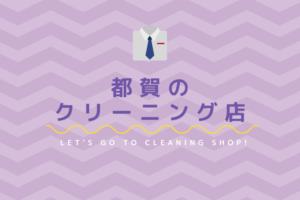 都賀のおすすめクリーニング店