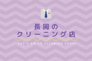 長岡のおすすめクリーニング店