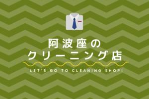 阿波座のおすすめクリーニング店