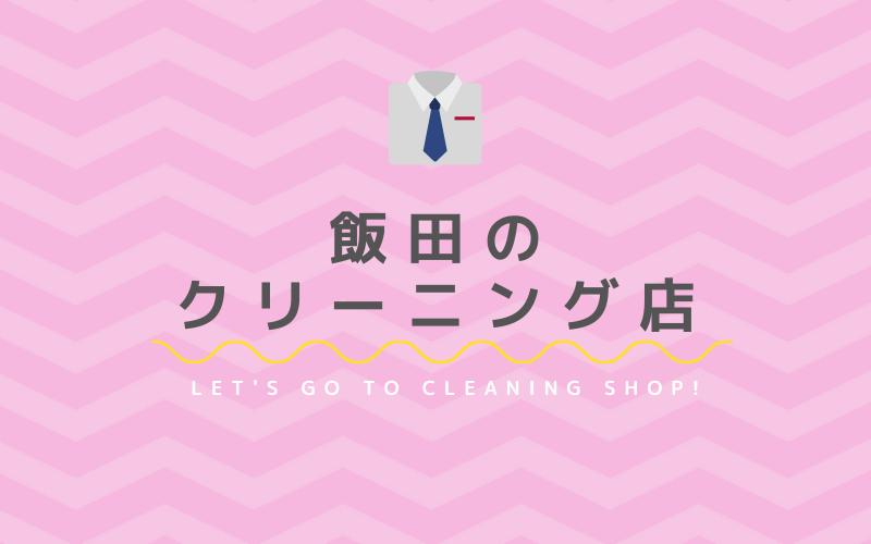 飯田のおすすめクリーニング店