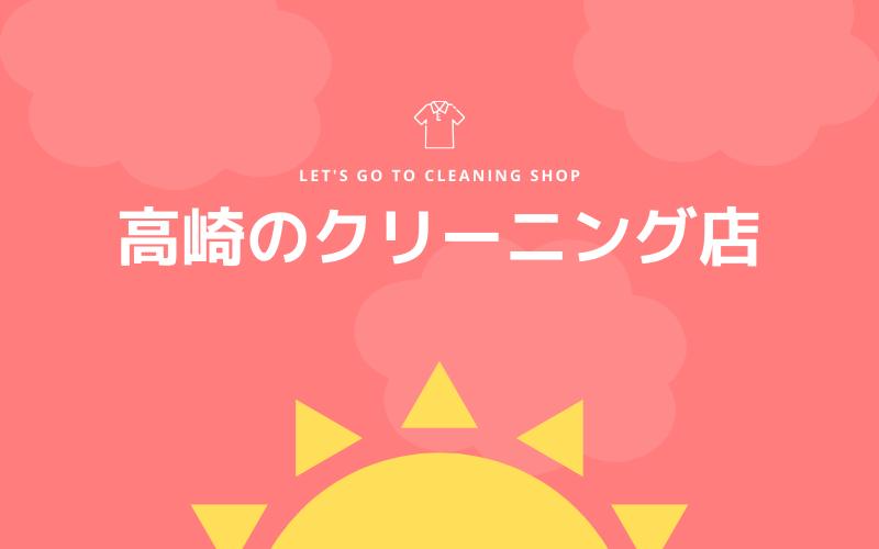 高崎のおすすめクリーニング店