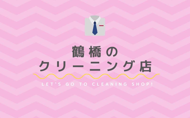 鶴橋のおすすめクリーニング店