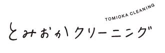 とみおかクリーニング イオンモール旭川駅前店