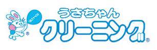 うさちゃんクリーニング 青森店