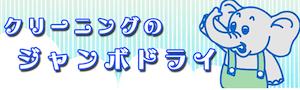 ジャンボドライ 五所川原店