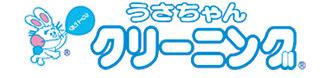うさちゃんクリーニング アクロスプラザ店
