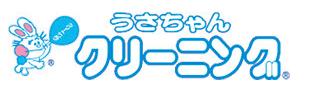 うさちゃんクリーニング イオン北通り店